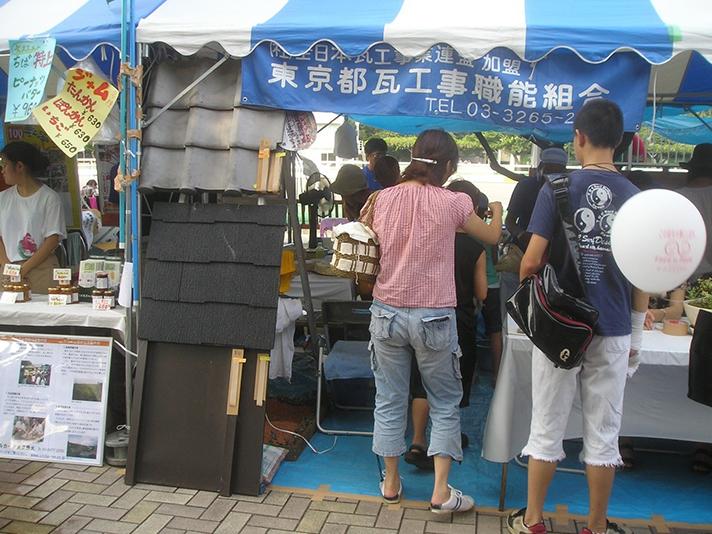 東京都瓦工事職能組合