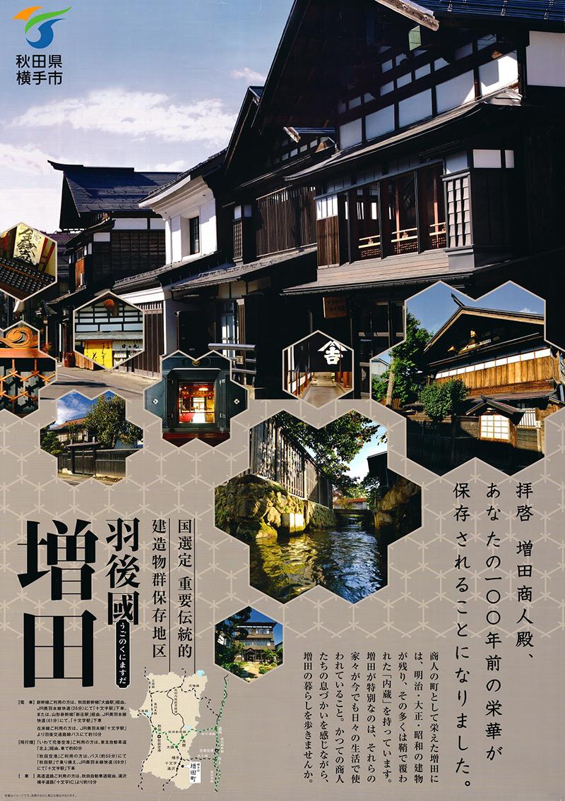 秋田県横手市